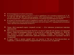В Сталинградском котле были уничтожены: В составе 6-й немецкой армии: штабы 8