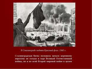 В Сталинграде поднят Красный флаг. 1943 г. Сталинградская битва положила нача