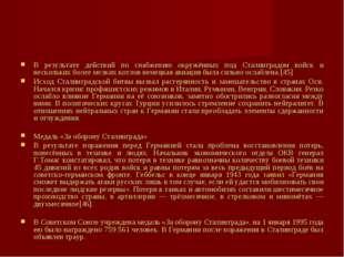 В результате действий по снабжению окружённых под Сталинградом войск и нескол