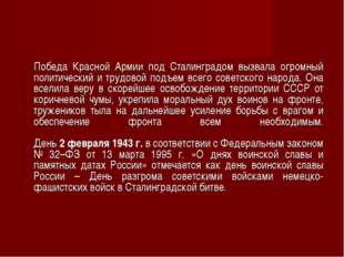 Победа Красной Армии под Сталинградом вызвала огромный политический и трудово