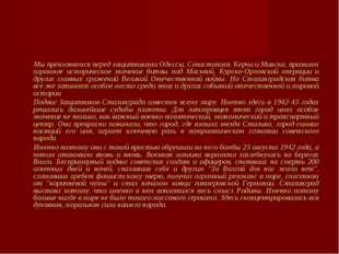 Мы преклоняемся перед защитниками Одессы, Севастополя, Керчи и Минска, призна
