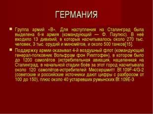 ГЕРМАНИЯ Группа армий «B». Для наступления на Сталинград была выделена 6-я ар