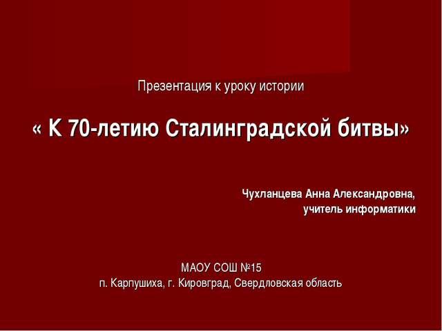 Презентация к уроку истории « К 70-летию Сталинградской битвы» Чухланцева Ан...
