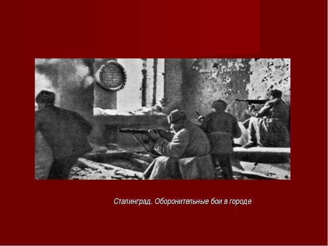 Сталинград. Оборонительные бои в городе