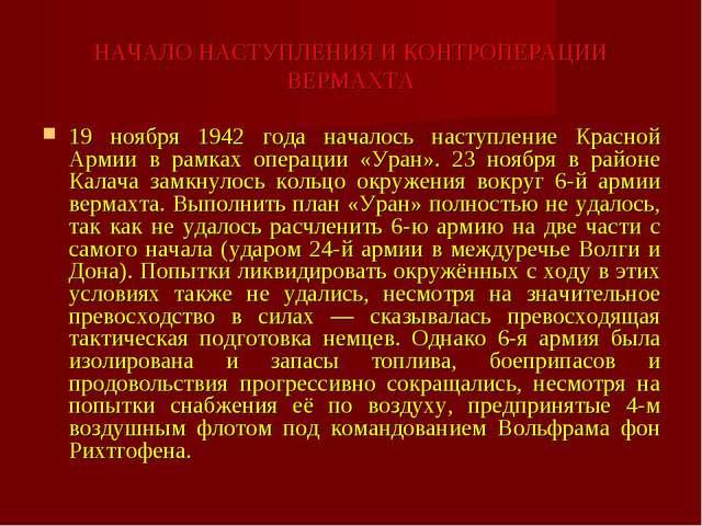НАЧАЛО НАСТУПЛЕНИЯ И КОНТРОПЕРАЦИИ ВЕРМАХТА 19 ноября 1942 года началось наст...