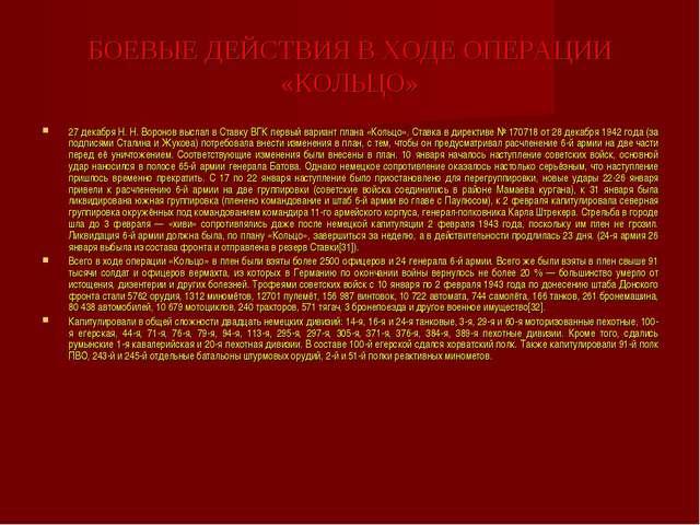 БОЕВЫЕ ДЕЙСТВИЯ В ХОДЕ ОПЕРАЦИИ «КОЛЬЦО» 27 декабря Н. Н. Воронов выслал в Ст...