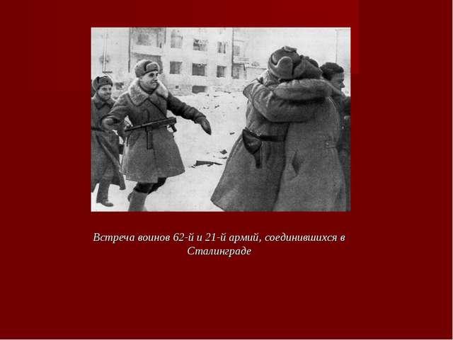 Встреча воинов 62-й и 21-й армий, соединившихся в Сталинграде