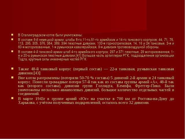 В Сталинградском котле были уничтожены: В составе 6-й немецкой армии: штабы 8...