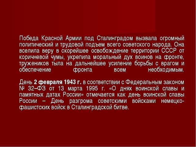 Победа Красной Армии под Сталинградом вызвала огромный политический и трудово...