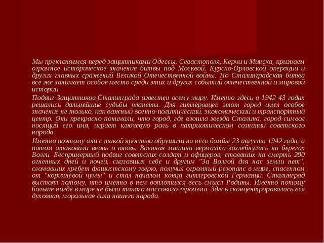 Мы преклоняемся перед защитниками Одессы, Севастополя, Керчи и Минска, призна...