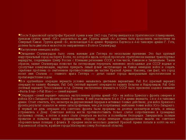 После Харьковской катастрофы Красной Армии в мае 1942 года, Гитлер вмешался в...