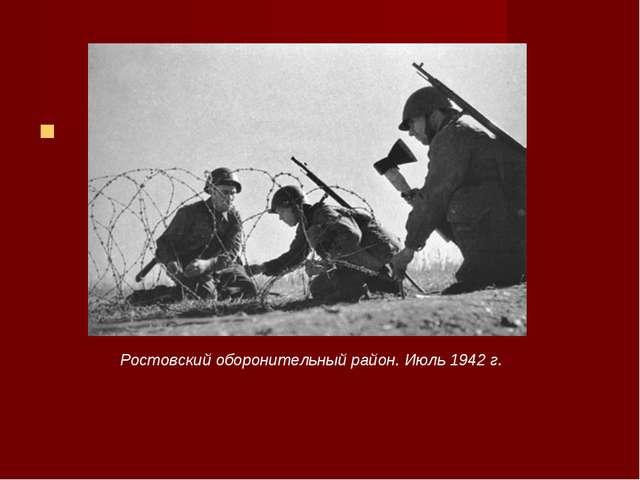 Ростовский оборонительный район. Июль 1942 г.