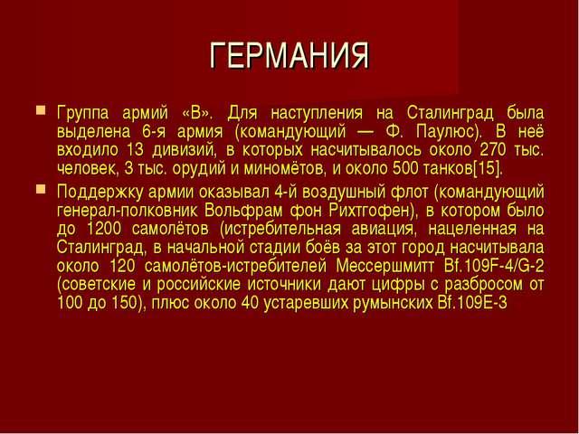 ГЕРМАНИЯ Группа армий «B». Для наступления на Сталинград была выделена 6-я ар...