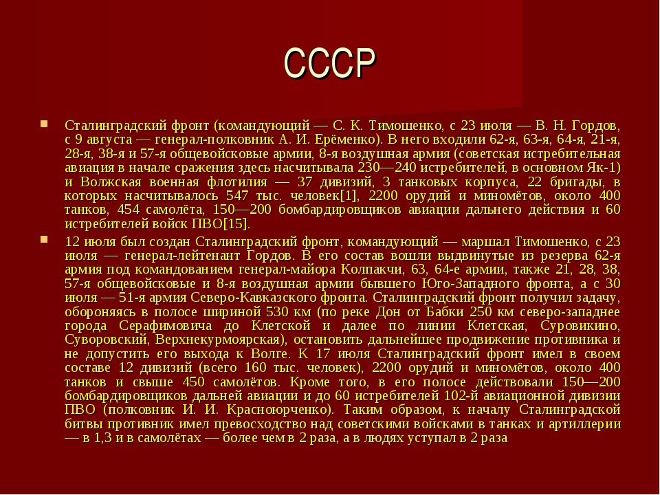 СССР Сталинградский фронт (командующий — С. К. Тимошенко, с 23 июля — В. Н. Г...