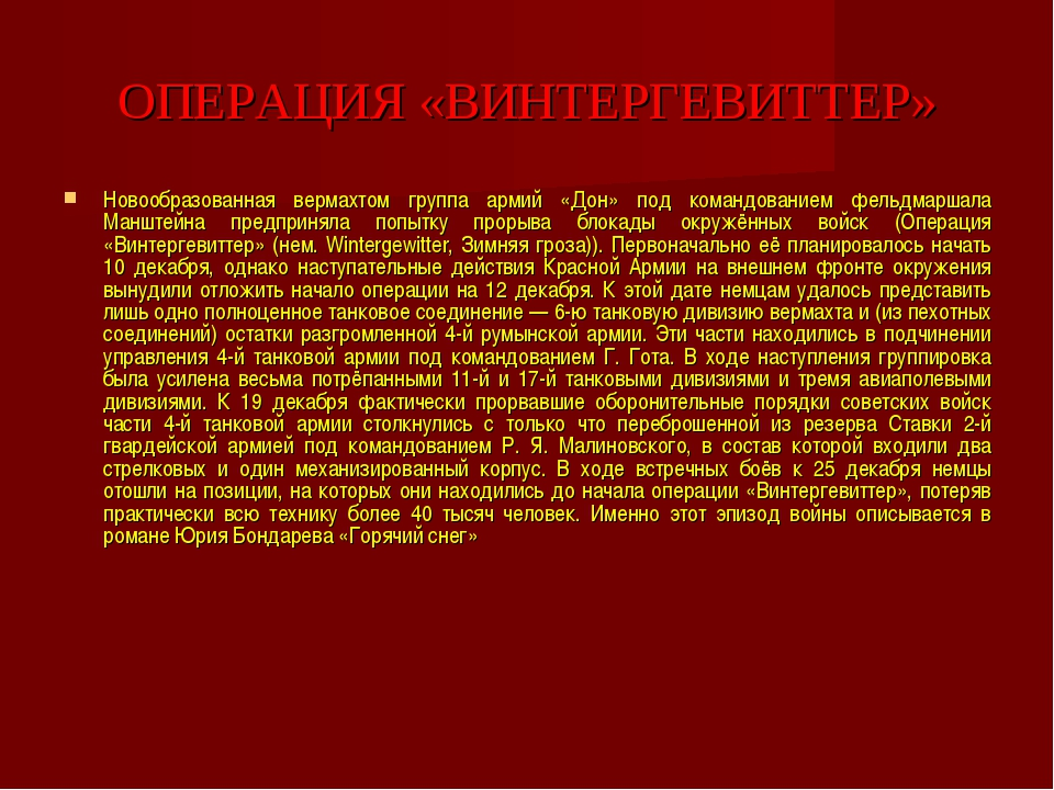 ОПЕРАЦИЯ «ВИНТЕРГЕВИТТЕР» Новообразованная вермахтом группа армий «Дон» под к...