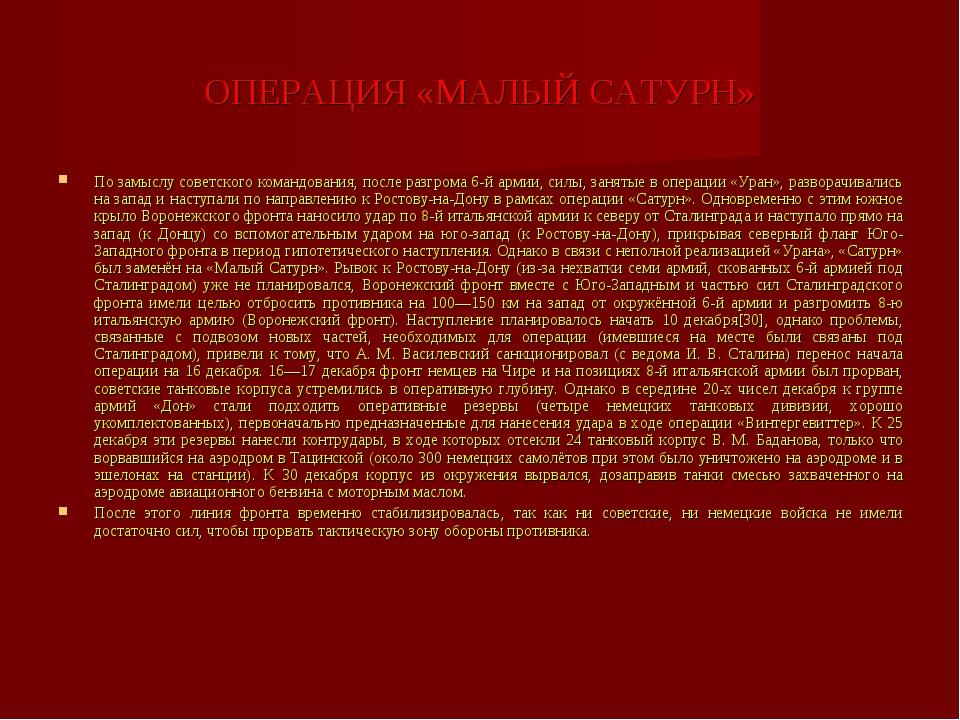 ОПЕРАЦИЯ «МАЛЫЙ САТУРН» По замыслу советского командования, после разгрома 6-...