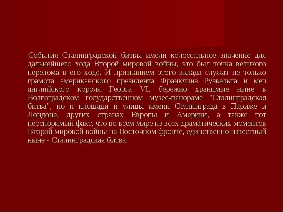 События Сталинградской битвы имели колоссальное значение для дальнейшего хода...