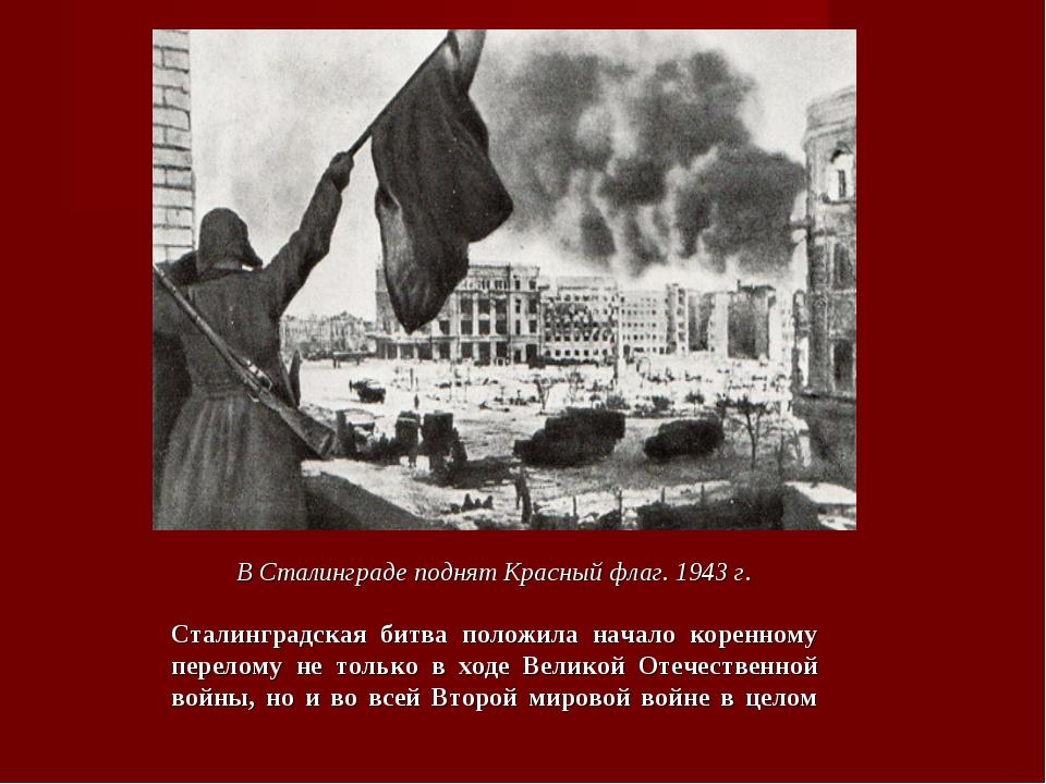В Сталинграде поднят Красный флаг. 1943 г. Сталинградская битва положила нача...
