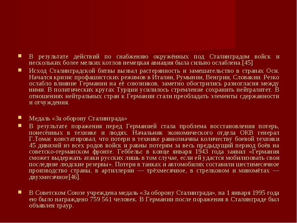 В результате действий по снабжению окружённых под Сталинградом войск и нескол...
