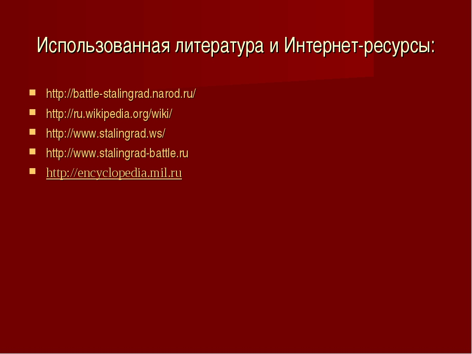 Использованная литература и Интернет-ресурсы: http://battle-stalingrad.narod....