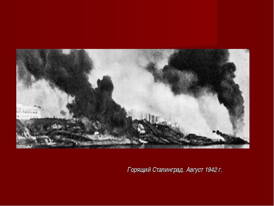 Горящий Сталинград. Август 1942 г.