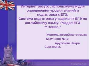 Учитель английского языка МОУ СОШ №12 Арутюнян Наира Сергеевна. Интернет рес