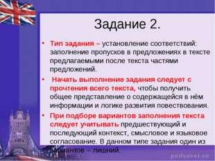 Задание 2. Тип задания – установление соответствий: заполнение пропусков в пр