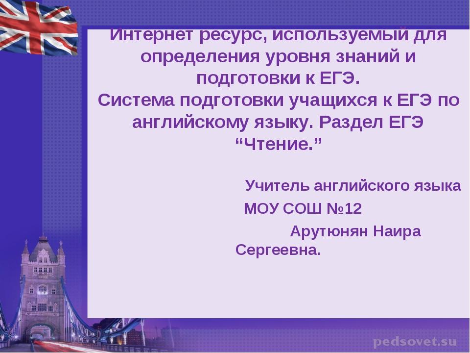 Учитель английского языка МОУ СОШ №12 Арутюнян Наира Сергеевна. Интернет рес...