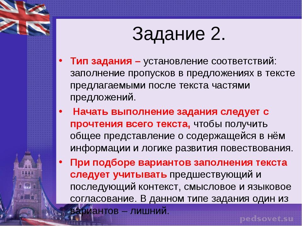 Задание 2. Тип задания – установление соответствий: заполнение пропусков в пр...