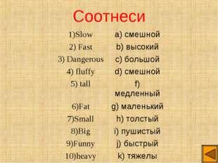 Соотнеси 1)Slowa) смешной 2) Fastb) высокий 3) Dangerousc) большой 4) fluf