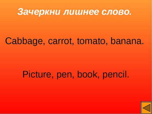 Зачеркни лишнее слово. Cabbage, carrot, tomato, banana. Picture, pen, book, p...