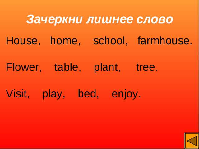 Зачеркни лишнее слово House, home, school, farmhouse. Flower, table, plant, t...