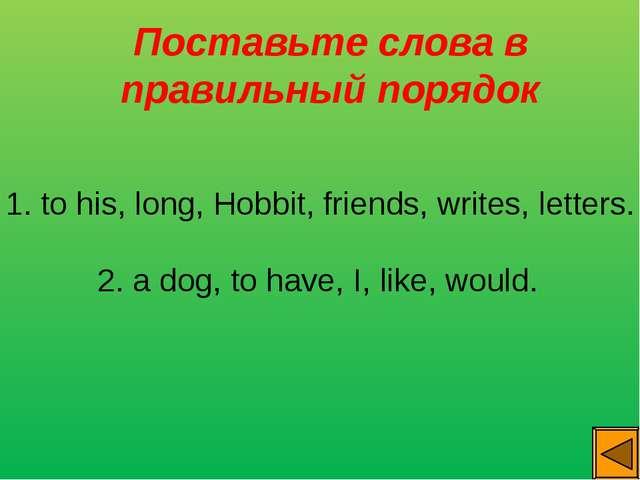 Поставьте слова в правильный порядок 1. to his, long, Hobbit, friends, write...