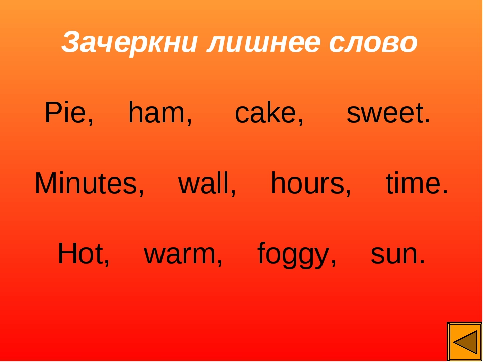 Зачеркни лишнее слово Pie, ham, cake, sweet. Minutes, wall, hours, time. Hot,...