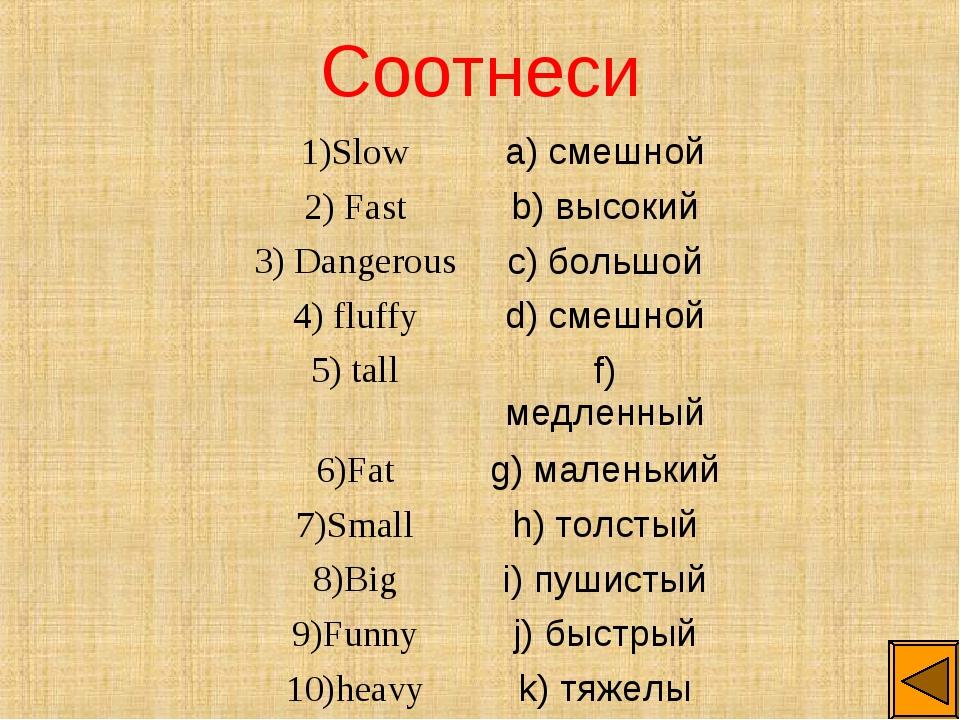 Соотнеси 1)Slowa) смешной 2) Fastb) высокий 3) Dangerousc) большой 4) fluf...