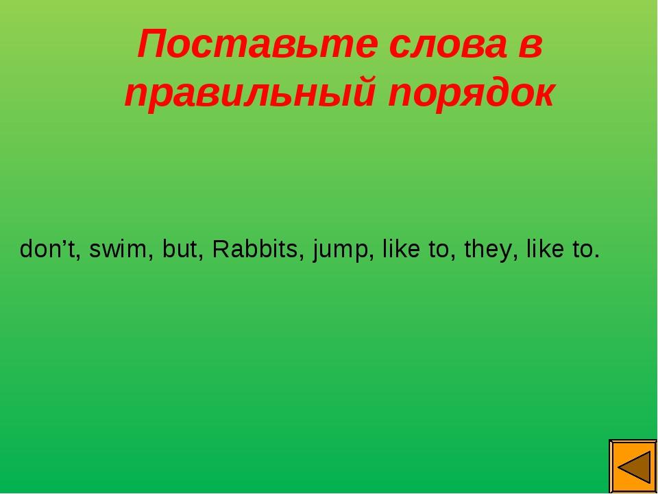 Поставьте слова в правильный порядок don't, swim, but, Rabbits, jump, like t...