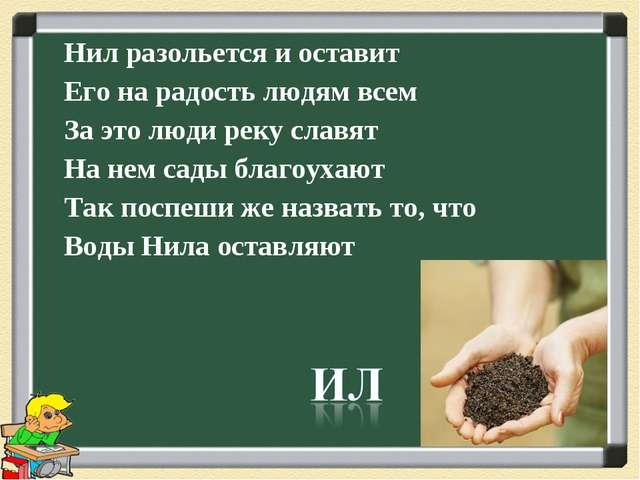 Нил разольется и оставит Его на радость людям всем За это люди реку славят На...