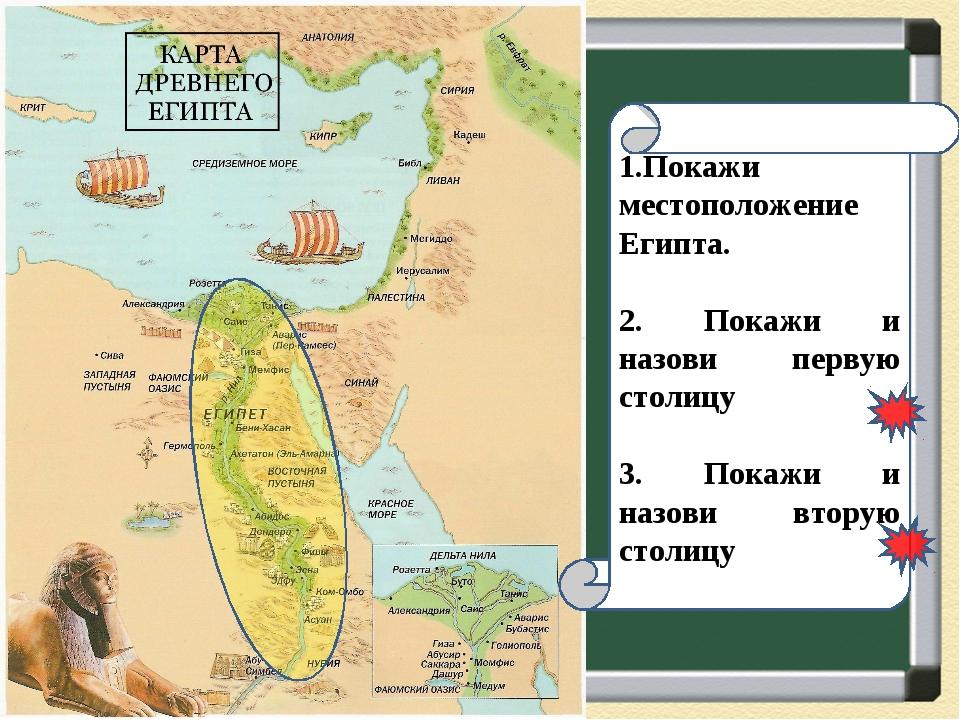 1.Покажи местоположение Египта. 2. Покажи и назови первую столицу 3. Покажи и...