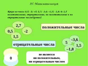 Какие из чисел 0,5; -2; +5; 2,7; -3,6; +1,5; -1,8; 0;-1,5 положительные, отри