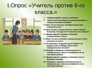 I.Опрос «Учитель против 6-го класса.» Сформулируйте законы сложения. Какие чи