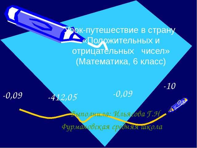 Урок-путешествие в страну «Положительных и отрицательных чисел» (Математика,...