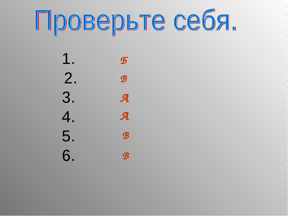 1.  2. 3. 4. 5. 6. Б В А А В В
