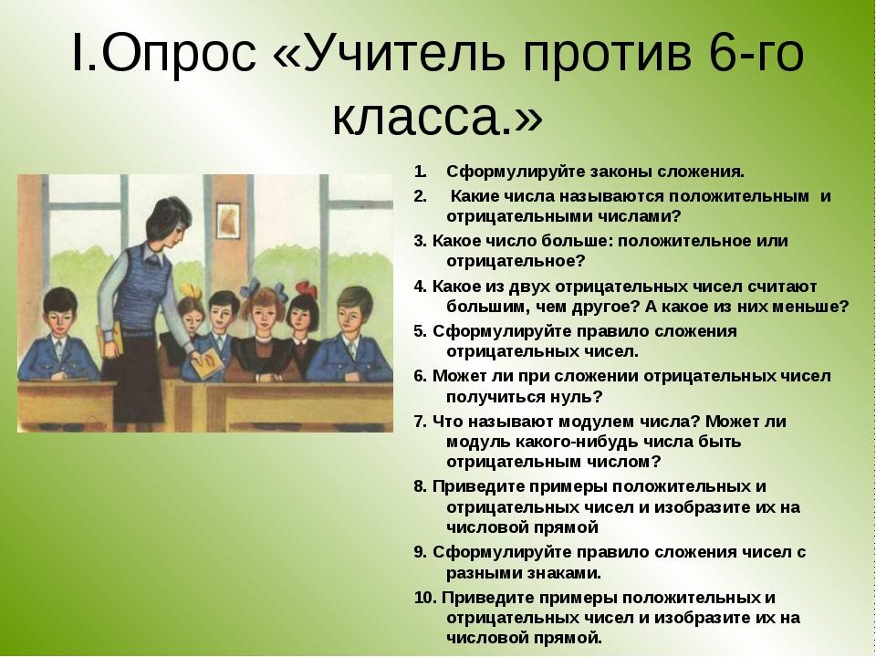 I.Опрос «Учитель против 6-го класса.» Сформулируйте законы сложения. Какие чи...