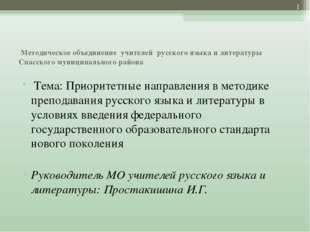 Методическое объединение учителей русского языка и литературы Спасского муни