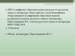 3 .ИКТ и цифровые образовательные ресурсы по русскому языку и литературе.