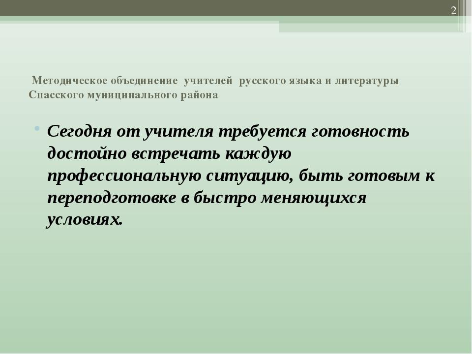 Методическое объединение учителей русского языка и литературы Спасского муни...