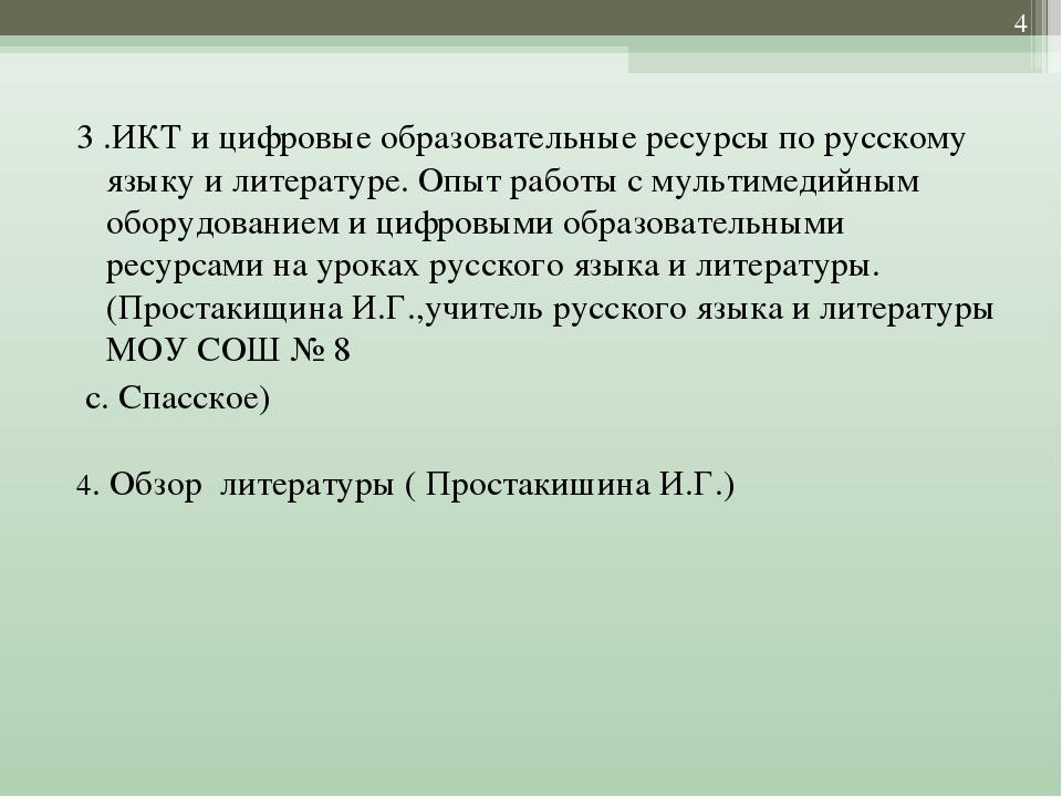 3 .ИКТ и цифровые образовательные ресурсы по русскому языку и литературе....