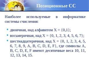 Наиболее используемые в информатике системы счисления: двоичная, над алфавито