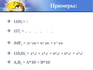 Примеры: 11012 = 1*23 + 1*22 + 0*21 + 1*20 1578 = 1*82 + 5*81 + 7*80 A6F16 =