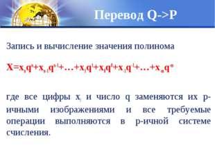 Перевод Q->P Запись и вычисление значения полинома X=xnqn+xn-1qn-1+…+x1q1+x0q